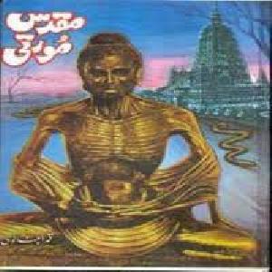 Muqadas Moorti Part2