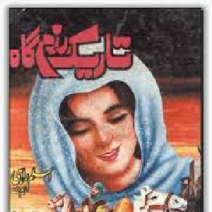 Free Download Tareek Razam Gah