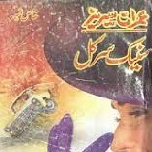 Snake Circle Imran Series