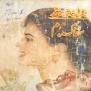 Saffaak Mujrim (Four Stars Mission)