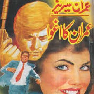Imran Ka Aghwa