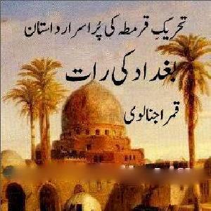 Baghdad ki Raat Part1