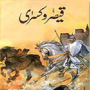 Qaisar-o-Kisra 03