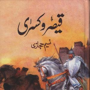 Qaisar-o-Kisra 04