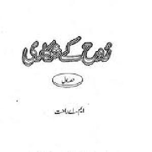 Rooh Kay Shikari 01