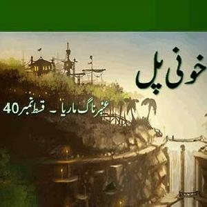Amber Naag Maria Series Part 40 (Khooni Pull) Urdu Novel