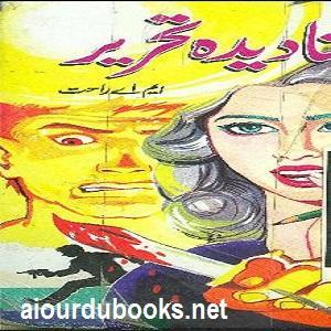 Na Deeda Tehreer (Namwar Series 13)