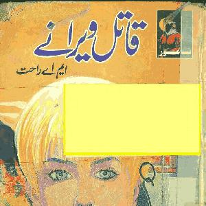 Qatil Werany (Namwar Series Part 8)