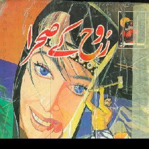 Rooh ke Sehra (Namwar Series Part 7)