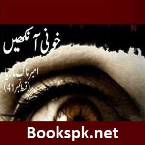 Amber Naag Maria Series Part 41 (Khooni Aankhain) Urdu Novel