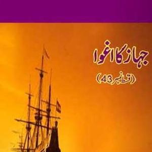 Amber Naag Maria Series Part 43 (Jahaz ka Aghwa) Urdu Novel