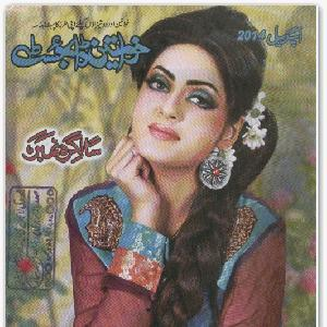 Khawateen Digest April  2014