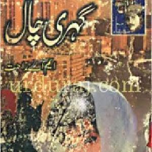 Gaihre Chaal (Shahenshah Series)