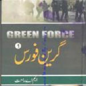 Green Force 01