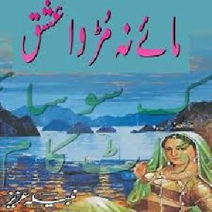Maay Ni Murwa Ishq