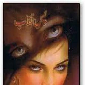 Pas-e-Naqab