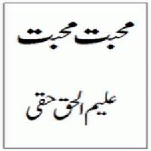 Mohabbat Mohabbat