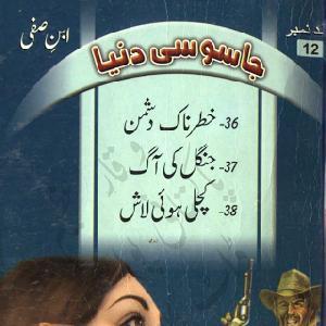 Ibne Safi ki Jasoosi Dunya Jild No.12