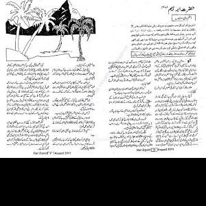 Hazrat Ibrahim Alay Salam
