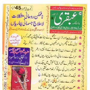 Ubqari Digest April 2014