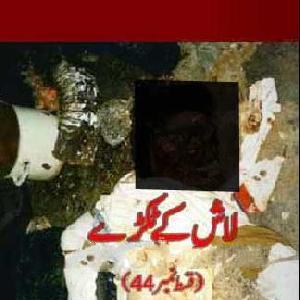 Amber Naag Maria Series Part 44 (Lash Kay Tukray) Urdu Novel