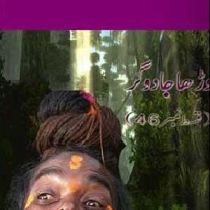Amber Naag Maria Series Part 46 (Boorah Jadugar) Urdu Novel