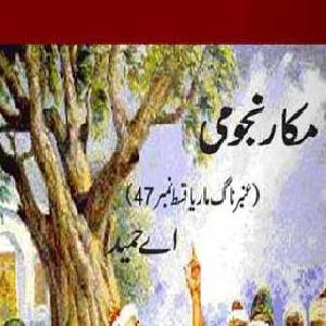Amber Naag Maria Series Part 47 (Makar Najumi) Urdu Novel