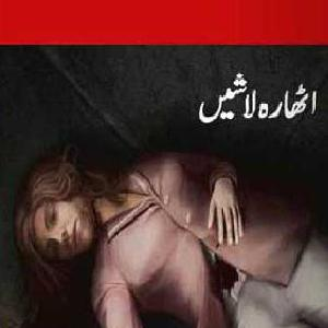 Amber Naag Maria Series Part 48 (Athara Lashain) Urdu Novel
