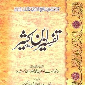 Tafseer Ibn-e-Kaseer Part 11