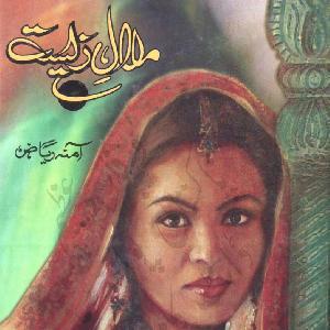Malal e Zeest