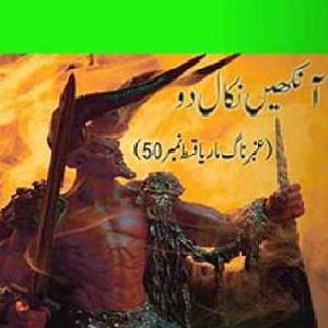 Amber Naag Maria Series Part 50 (Aankhain Nikal Do) Urdu Novel
