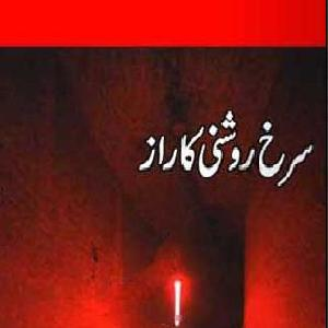 Amber Naag Maria Series Part 51 (Surkh Roshani Ka Raaz) Urdu Novel