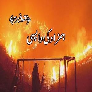 Humzaad Ki Wapsi 02