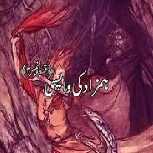 Humzaad Ki Wapsi 01