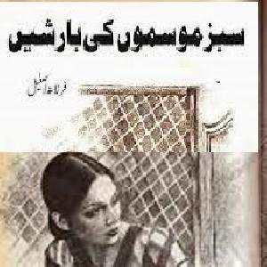 Sabz Ruton Ki Barishain