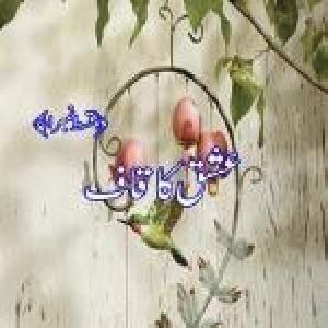Ishq Ka Qaaf 04