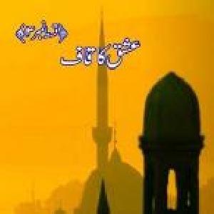Ishq Ka Qaaf 03