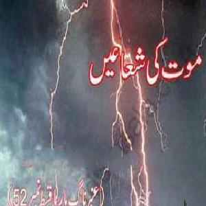 Amber Naag Maria Series Part 52 (Moat Ki Shuaain) Urdu Novel