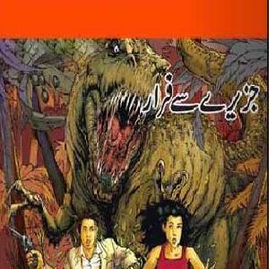 Amber Naag Maria Series Part 53 (Jazeeray-Say-Farar) Urdu Novel