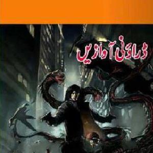 Amber Naag Maria Series Part 54 (Daraooni Awazain) Urdu Novel