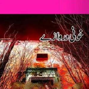 Amber Naag Maria Series Part 55 (Khooni-Darwazay) Urdu Novel