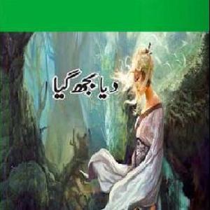 Amber Naag Maria Series Part 56 (Diya-Bujh-Giya) Urdu Novel