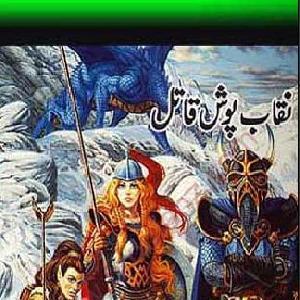 Amber Naag Maria Series Part 58 (Naqab Posh Qatil) Urdu Novel
