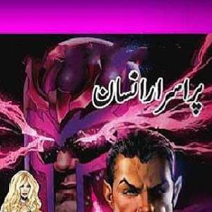 Amber Naag Maria Series Part 60 (Purasrar Insaan) Urdu Novel