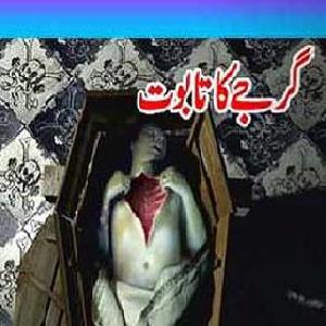 Amber Naag Maria Series Part 61 (Girjay Ka Taboot) Urdu Novel