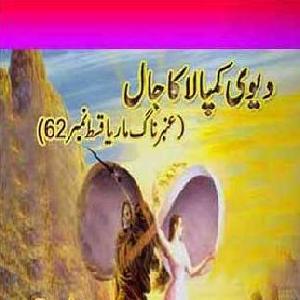 Amber Naag Maria Series Part 62 (Devi Kampala Ka Jaal) Urdu Novel