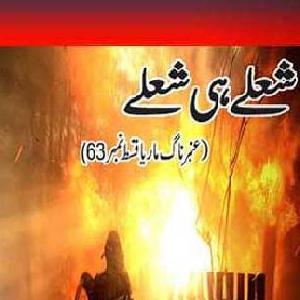 Amber Naag Maria Series Part 63 (Sholay Hi Sholay) Urdu Novel