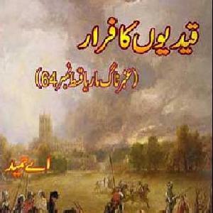 Amber Naag Maria Series Part 64 (Qaidiyoon Ka Farar) Urdu Novel