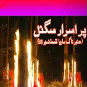 Amber Naag Maria Series Part 66 (Purasrar Signal) Urdu Novel