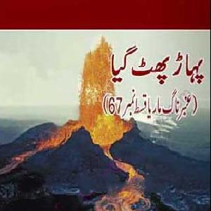 Amber Naag Maria Series Part 67 (Pahar Phat Giya) Urdu Novel